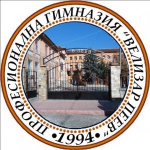 VelizarPeev-Svoge
